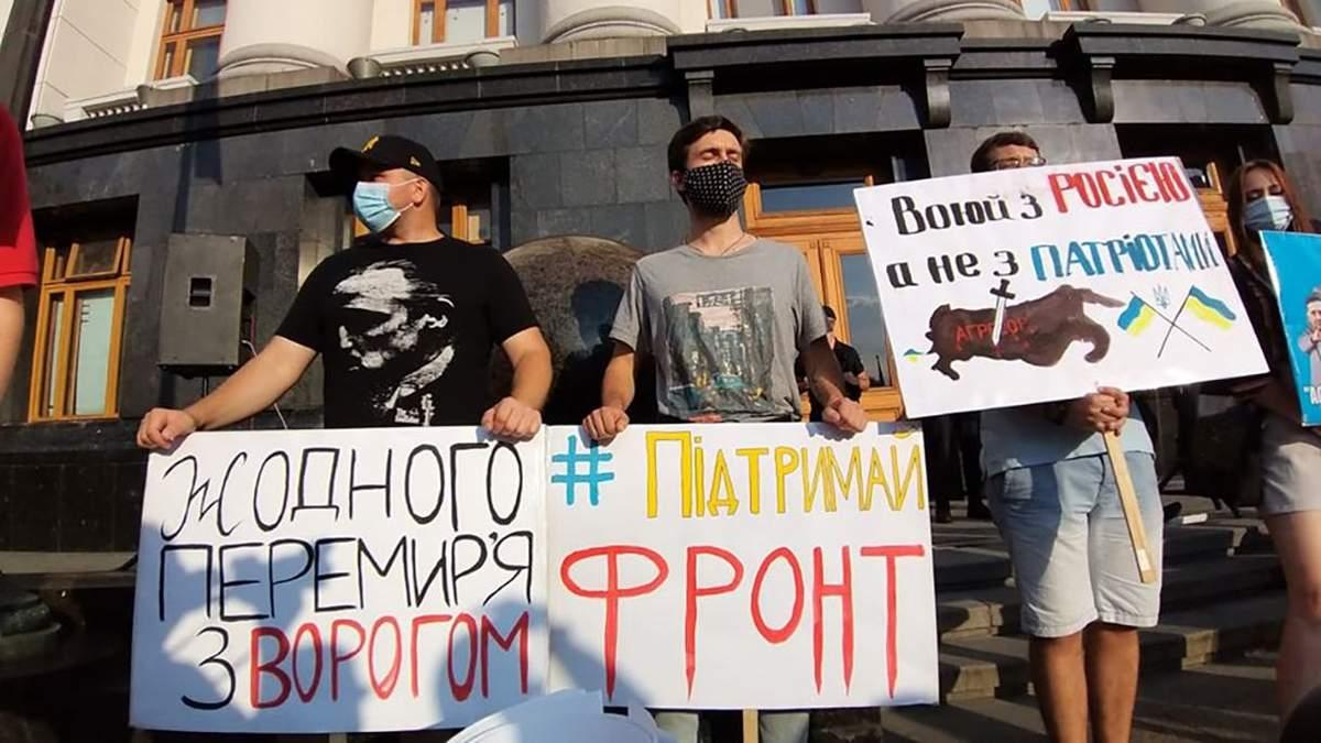Акции в Киеве и Харькове против перемирия 27.07.2020: видео