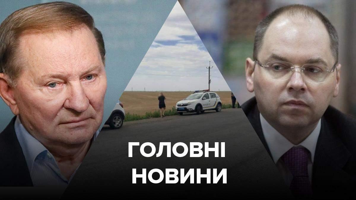 Новости Украины – 28 июля 2020 новости Украина, мир