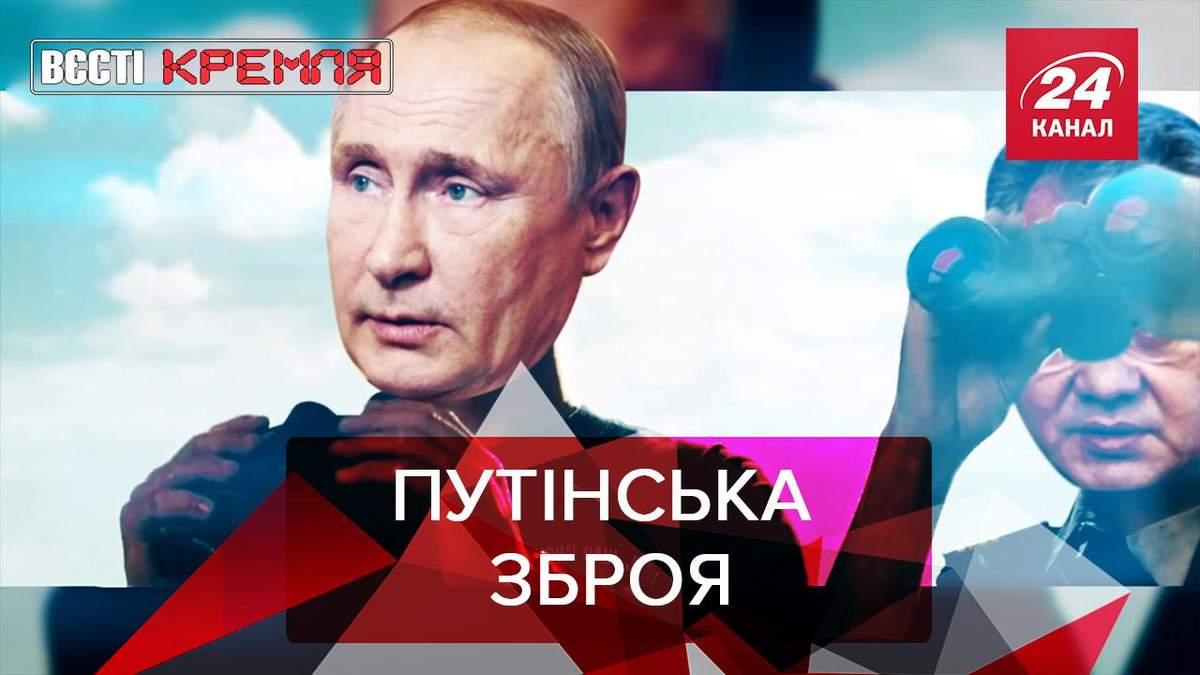 """Вєсті Кремля: Нова вундервафля Путіна. """"Ножом і топором"""""""