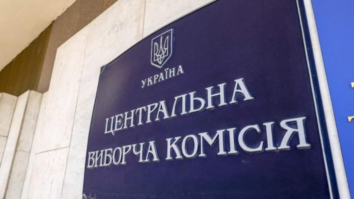У ЦВК розповіли про проблеми з організацією голосування