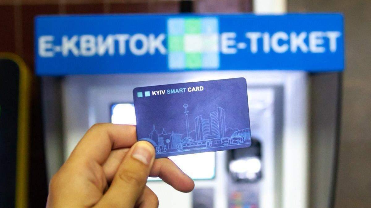 Єдиний електронний квиток в Україні