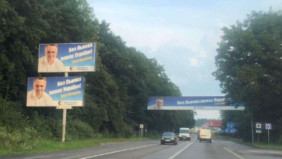 Два бігборди поруч і рекламна арка із Синюткою