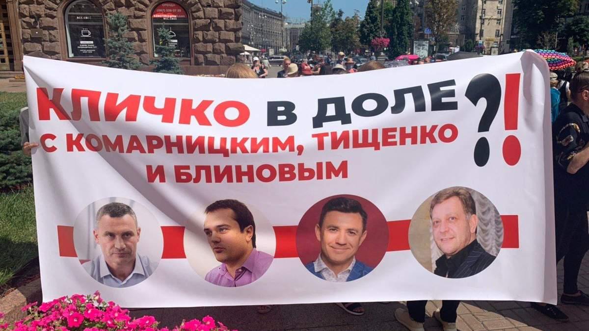 Нет никаких сомнений в связях Кличко с Комарницким, Тищенко и Блиновым, – активисты