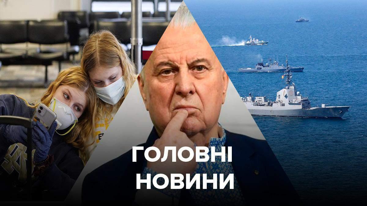 Новини України – 30 липня 2020 новини Україна, світ
