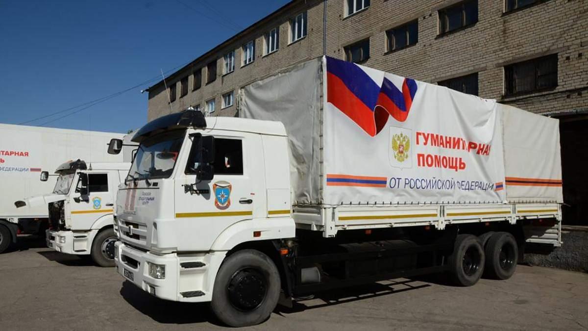 Россия отправила 97-й гумконвой на оккупированный Донбасс: как отреагировала Украина