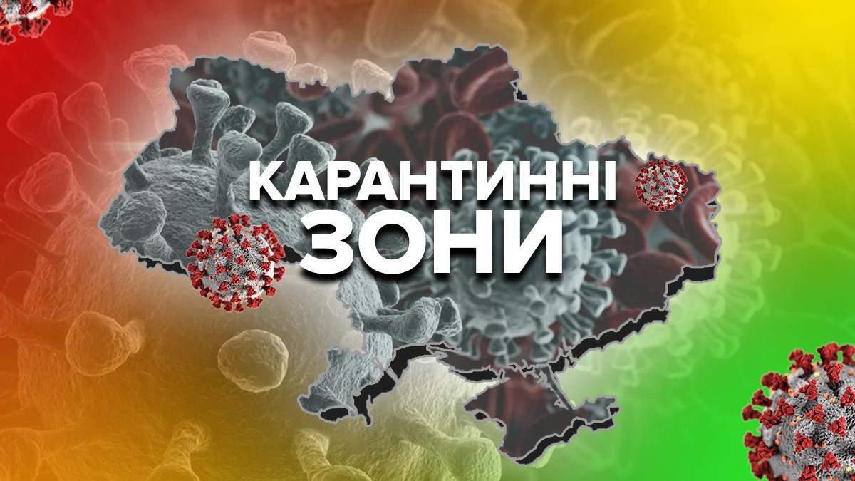 Зоны карантина в Украине 2021 – карта, что они предусматривают