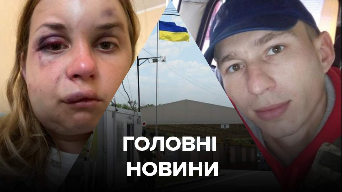 Новости Украины – 1 августа 2020 новости Украина, мир