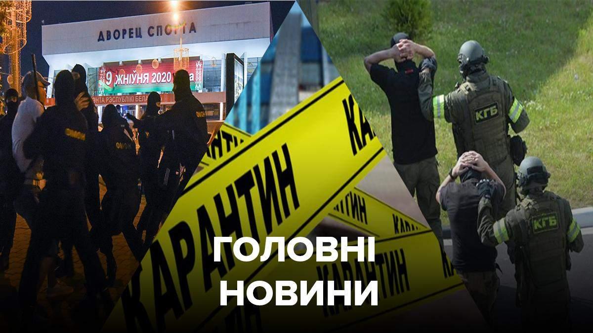 Новости Украины – 12 августа 2020 новости Украина, мир