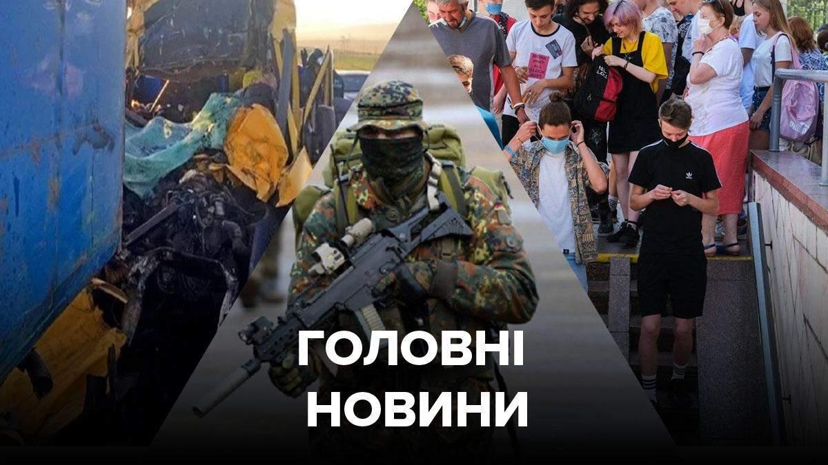 Новости Украины – 31 июля 2020 новости Украина, мир