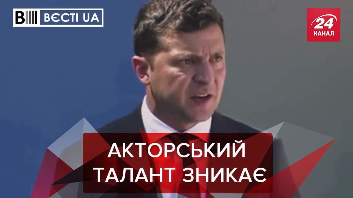 Вєсті.UA: Зеленський знову сконфузився. Повернення Піскуна