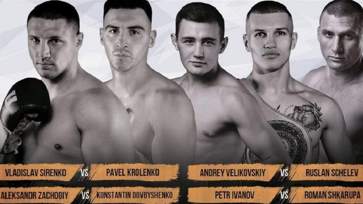 Big Boxing Night результати та відео боїв