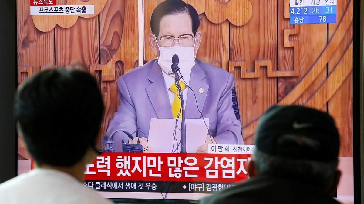 Лидер секты Синчонджи Ли Ман Хи
