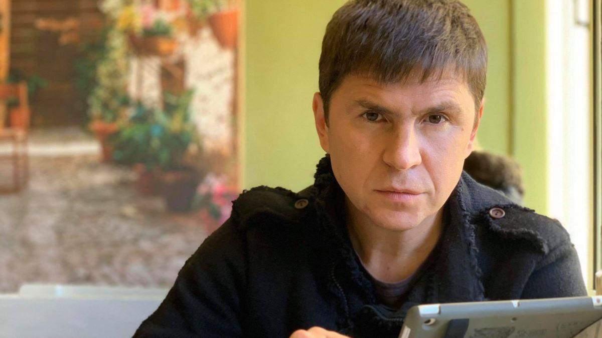 Михайло Подоляк