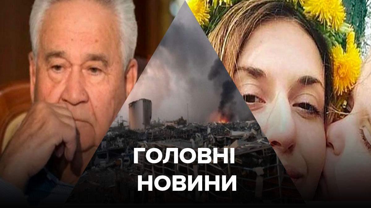 Новини України – 5 серпня 2020 новини Україна, світ