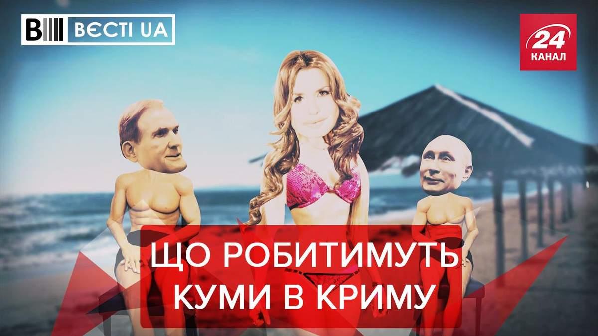 Вести.UA: Медведчук и Марченко нашли коллегу по рюмке. Новый метод маскировки политиков