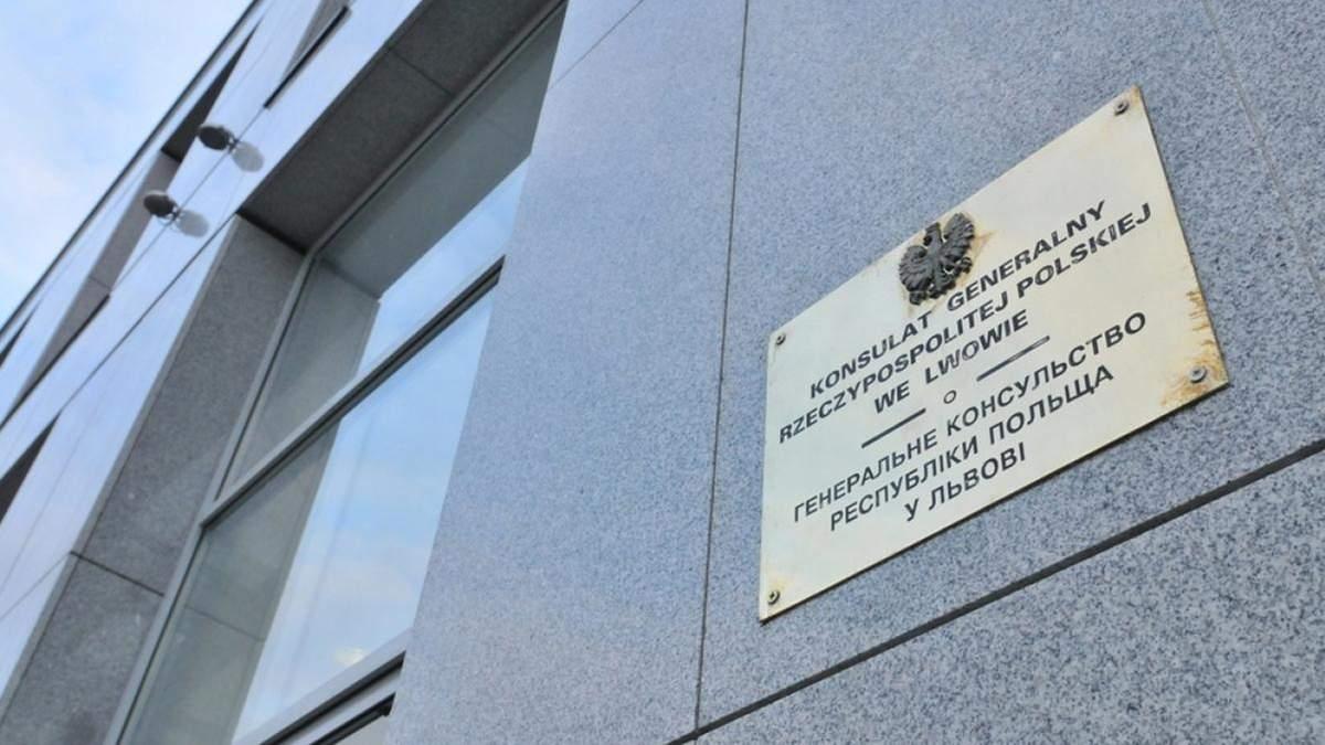 Генеральне консульство Польщі у Львові призупиняє роботу через ...