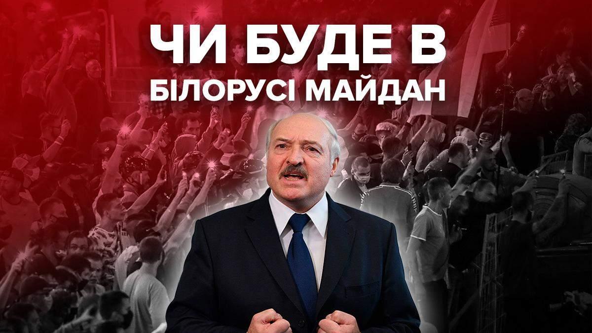 Будет ли в Беларуси Майдан?