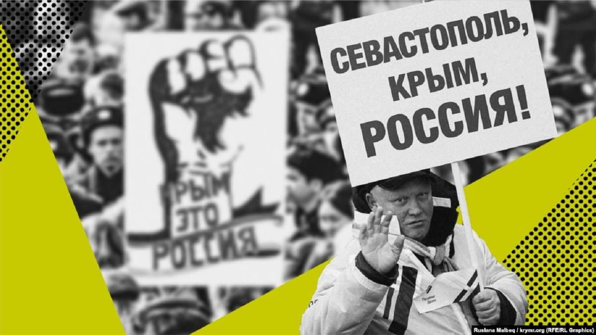 Кримчани чекали Росію