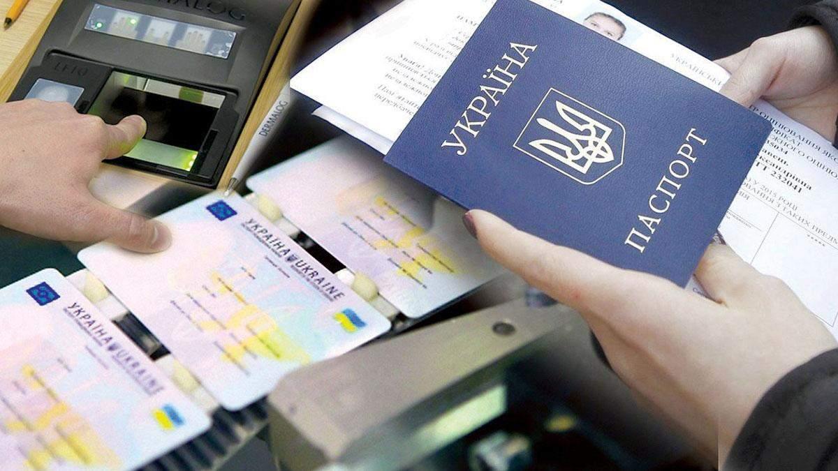 Паспорти-книжечки виведуть з обігу в Україні