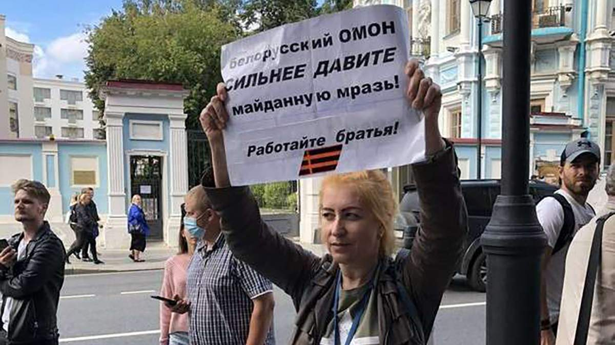 Протести у Білорусі: у Москві підтримали білоруський ОМОН