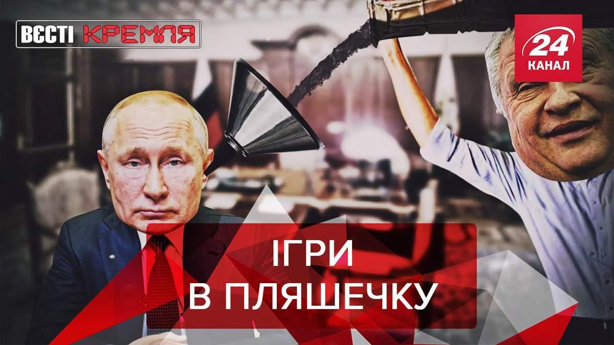 Вєсті Кремля: Підозрілий подарунок Путіну. Темні мрії Поклонської