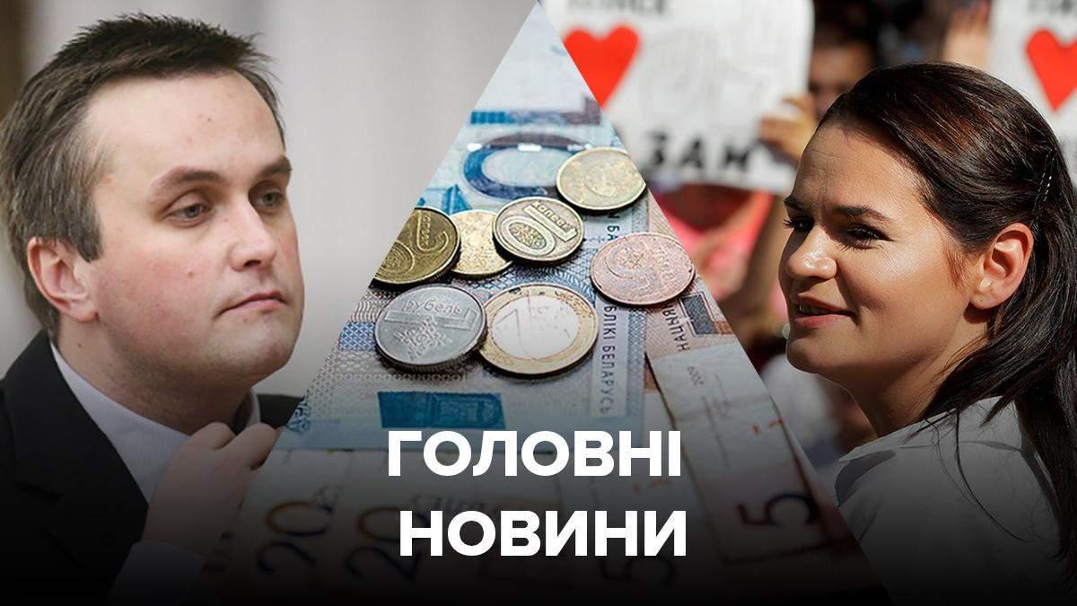 Новини України сьогодні – 21 серпня 2020 новини Україна, світ