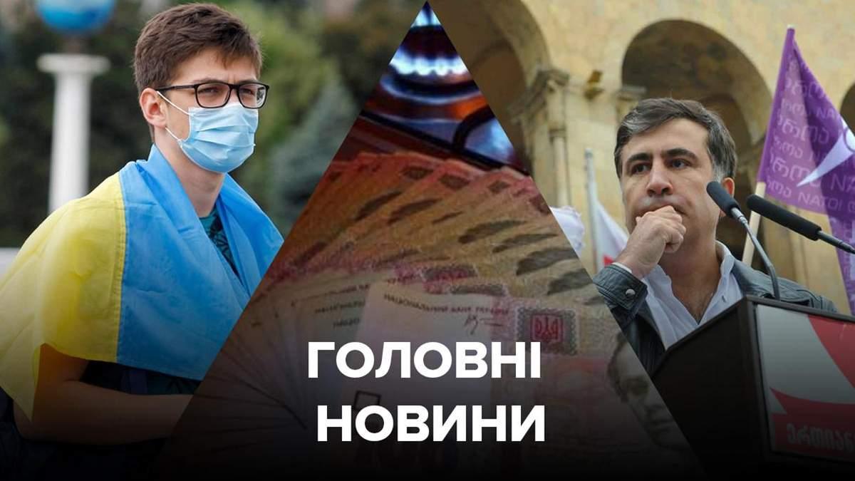 Новини України – 27 серпня 2020 новини Україна, світ