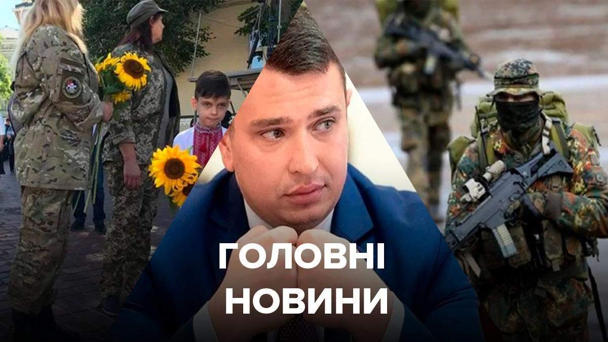 Новини України – 29 серпня 2020 новини Україна, світ