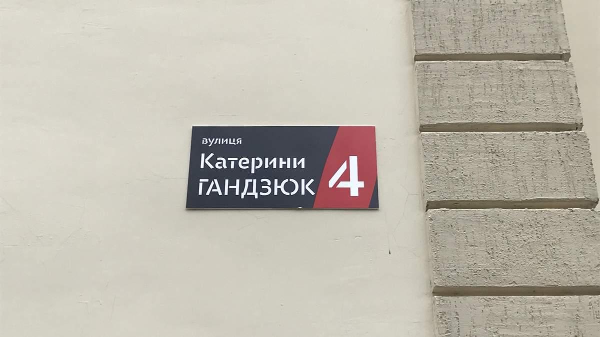 У Херсоні більше немає вулиці імені Катерини Гандзюк: рішення суду