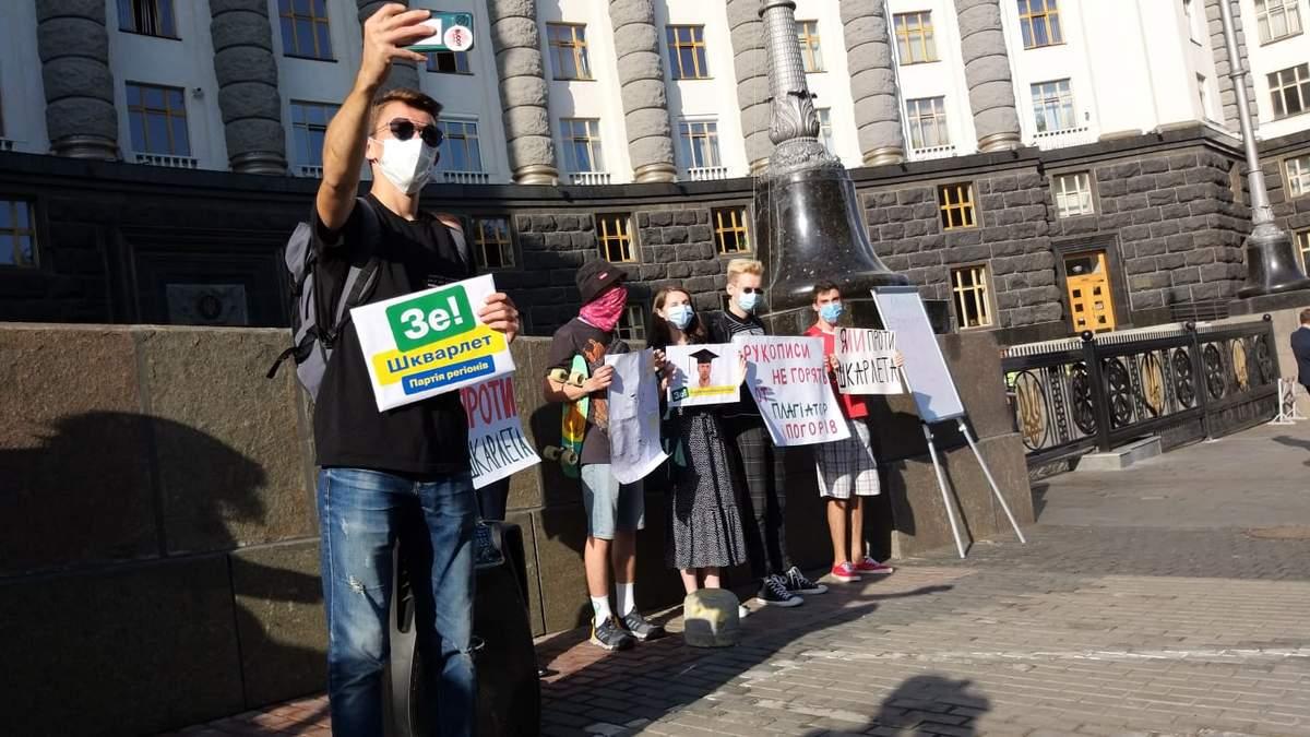 Акція проти Сергія Шкарлета під Кабміном 1 вересня 2020: відео