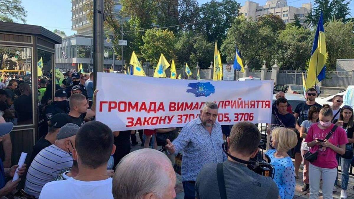 Протести євробляхарів під Верховною Радою 02.09.2020: відео