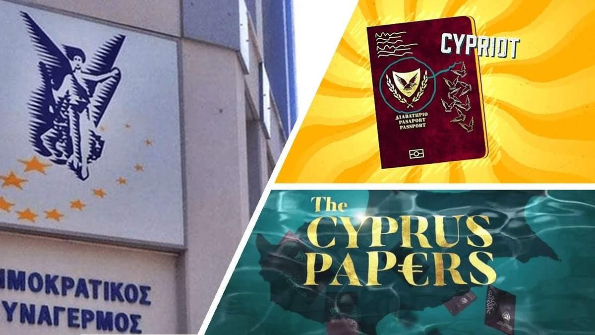 Кіпр та продаж паспортів