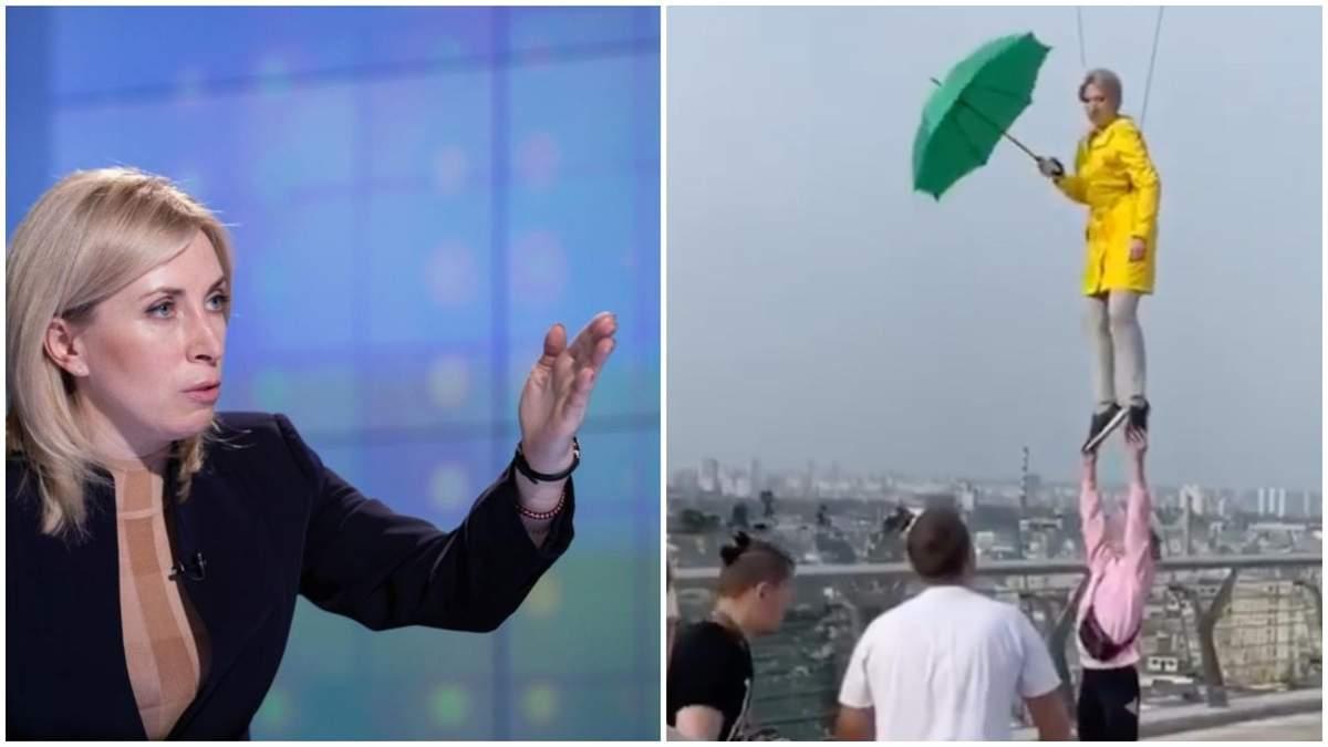 Верещук с зеленым зонтиком пролетела над Киевом: шутки из соцсетей