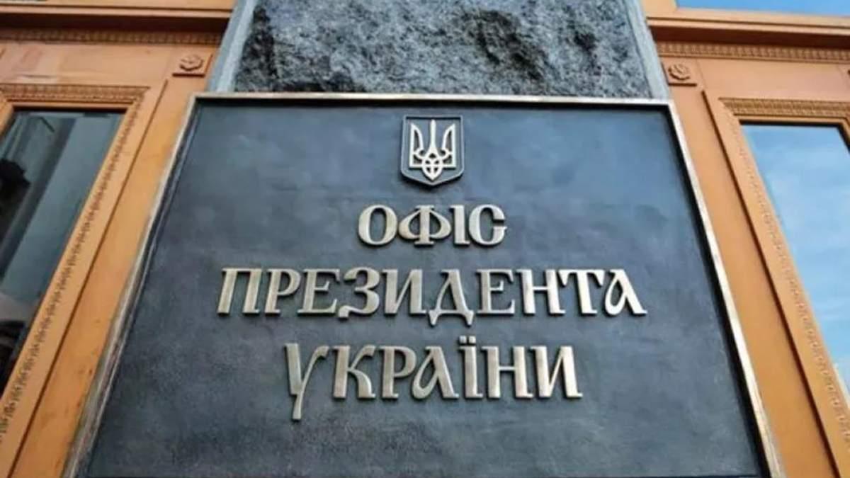 Санкции России против Украины: реакция Офиса Президента