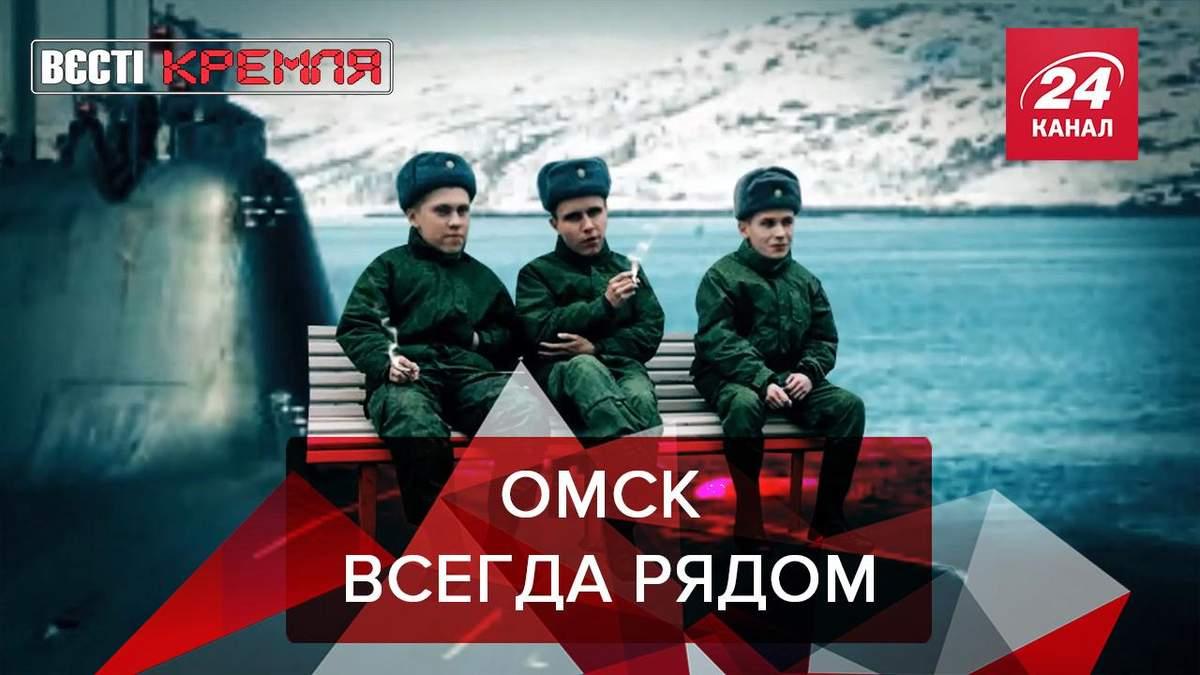 """Вести Кремля. Сливки: """"Омск"""" возле берегов Америки. Возмущение Поклонской - 26 вересня 2020 - 24 Канал"""
