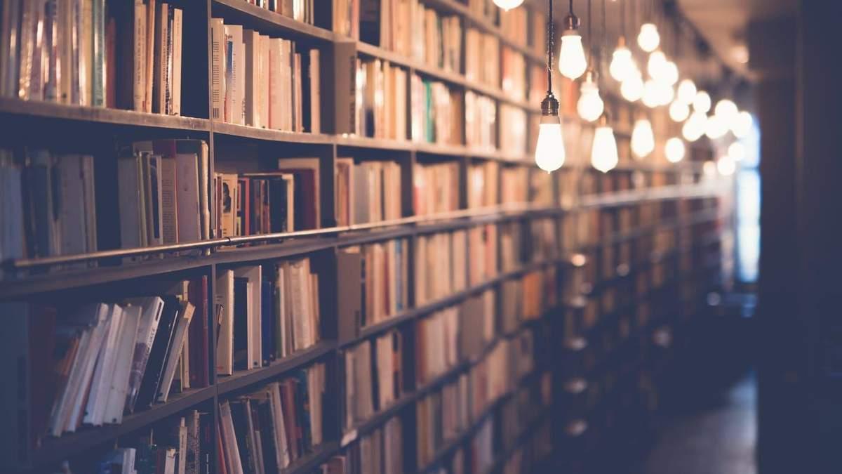 Історія бібліотеки
