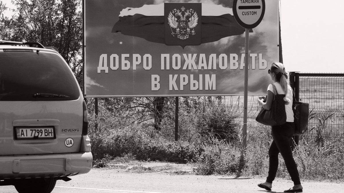 Тест Кримом