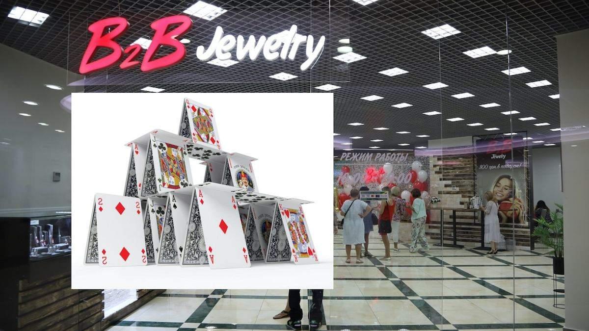Почему магазины пирамиды B2B Jewelry все еще работают: объяснение СБУ