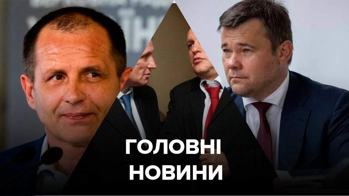 Новини 9 вересня 2020 – новини України та світу