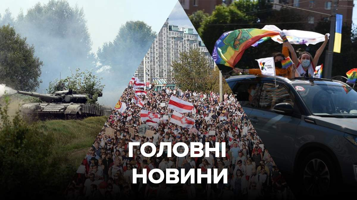 Новини 13 вересня 2020 – новини України та світу
