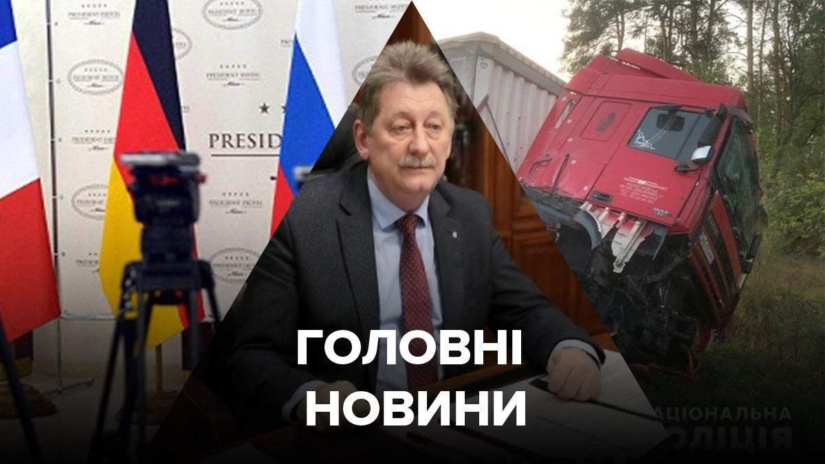Новости 11 сентября 2020 – новости Украины и мира