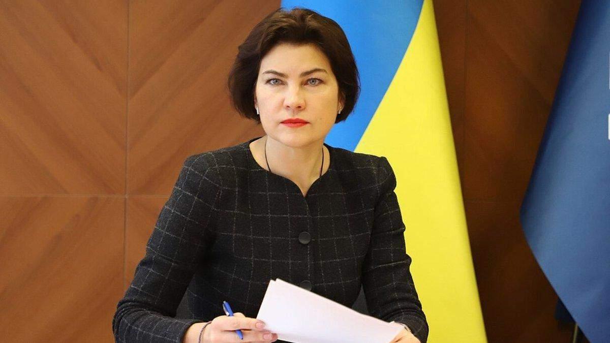 Венедіктова розповіла про слідство у справі плівок Єрмака