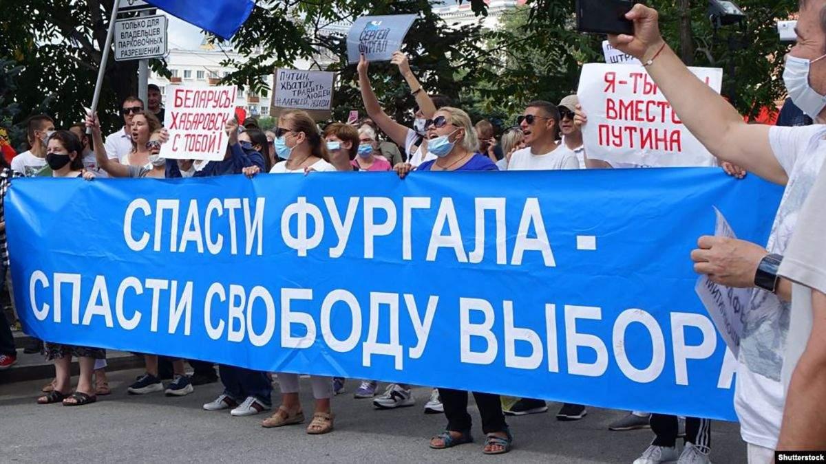 Протести у Хабаровську: люди знову зібрались на масові акції - фото