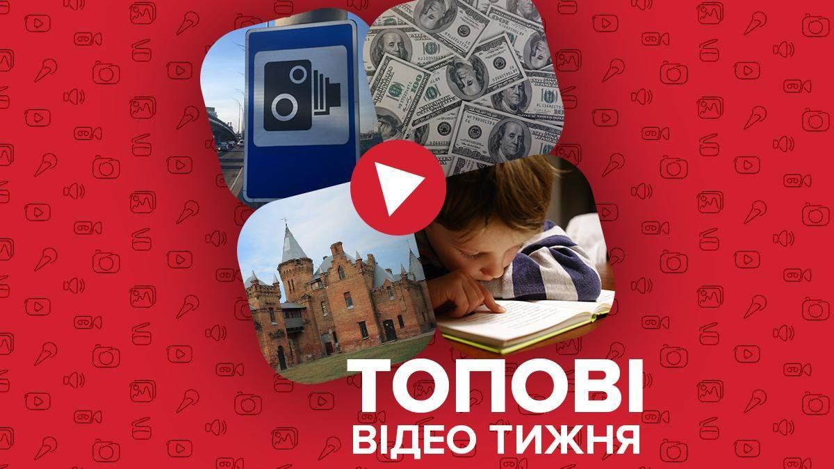 Видео недели