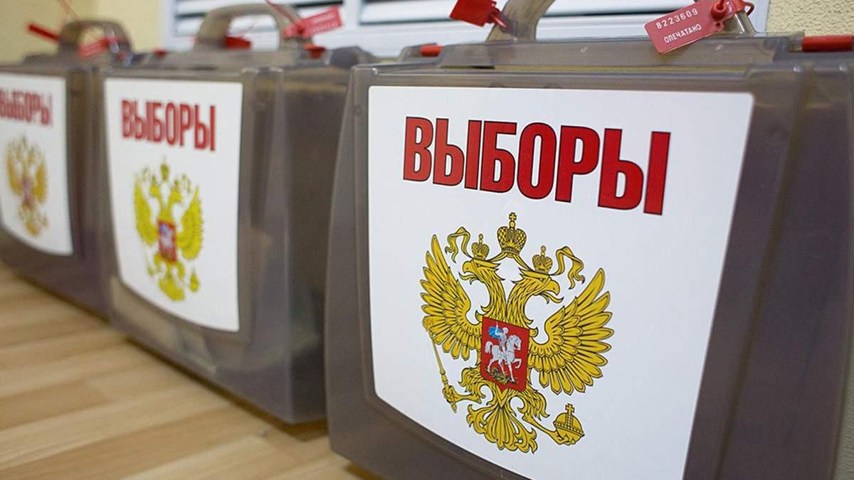 У Росії завершилися місцеві вибори: партія Путіна заявила про перемогу