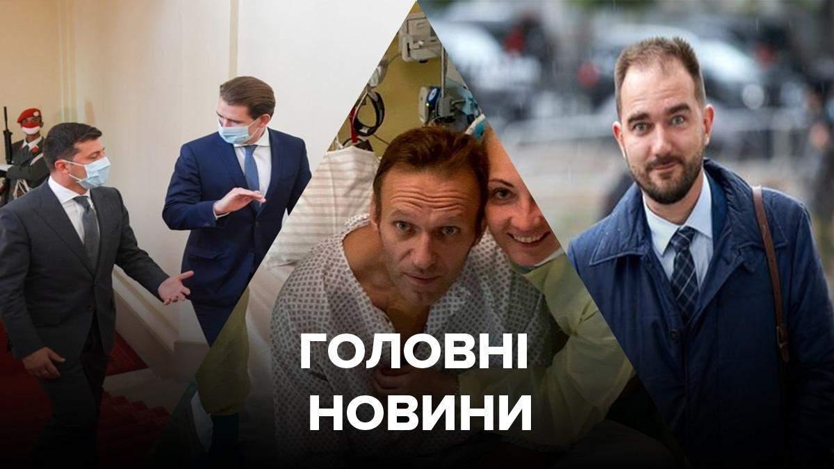 Новости 15 сентября 2020 – новости Украины и мира