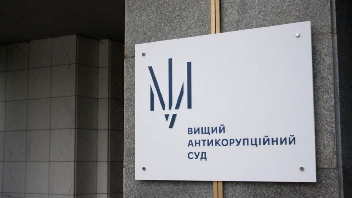 Антикоррупционный суд арестовал помощника нардепа Юрченко