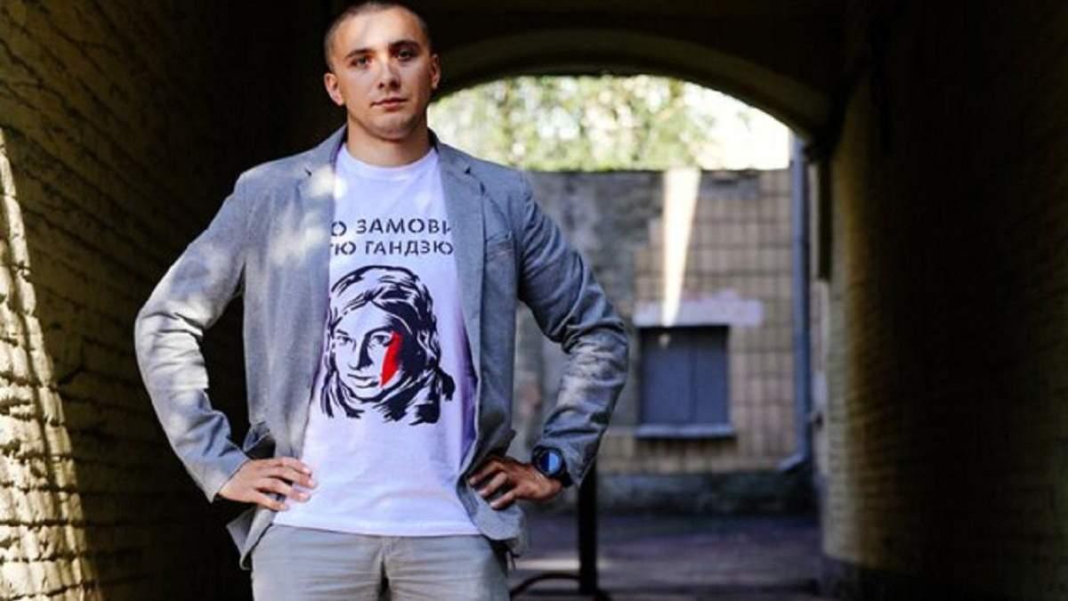 Стерненко признался, что СБУ предоставила ему охрану