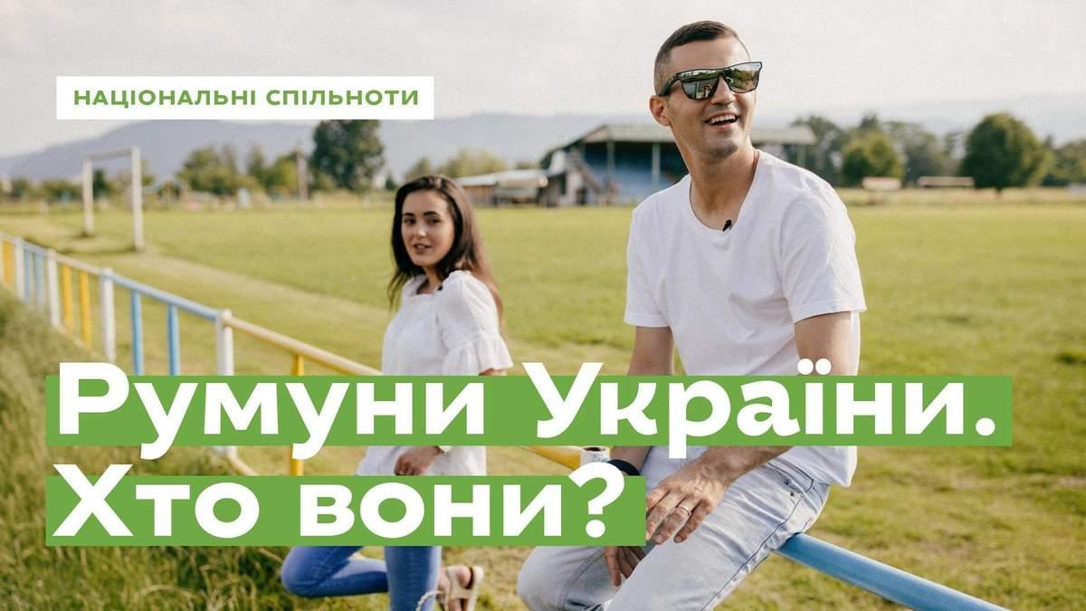 Что известно о румынах, которые живут в Украине