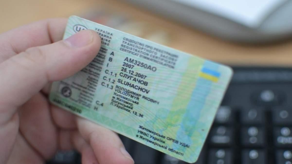 У водійських правах вказуватимуть згоду водія на донорство: фото МВС